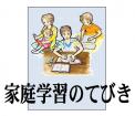 家庭学習の手引き